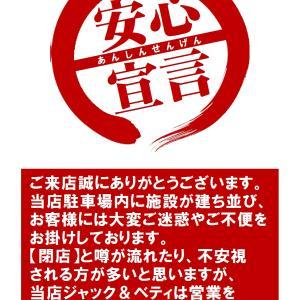 店内入替初日の結果発表~!