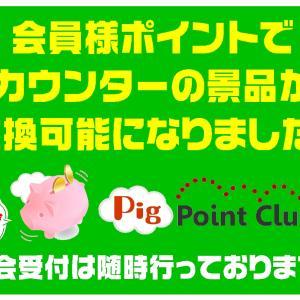 月初めの衝撃は4円パチンコが!!!!