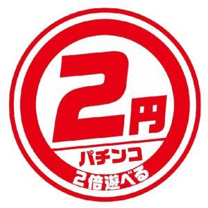 勤労感謝の日は2円パチンコが超鬼熱でしたぁぁ!!