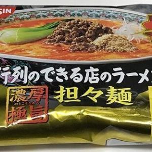 日清 担々麺 と 蒙古タンメン中本