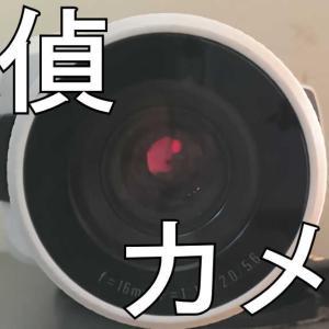 探偵はどんなカメラやビデオ機材を選ぶのか?