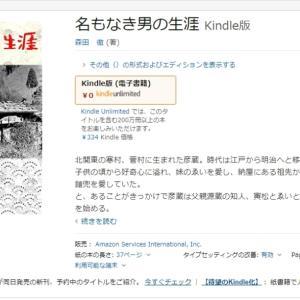 Kindle出版12作目(^_^)/