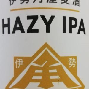 クラフトビール有料試飲開栓のおしらせ 伊勢角屋麦酒Hazy・IPA