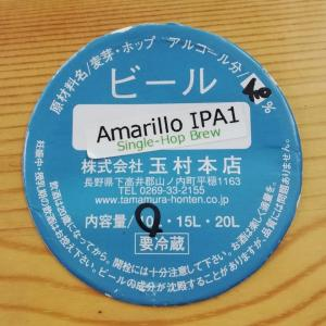 志賀高原ビール アマリロIPA 有料試飲開栓です