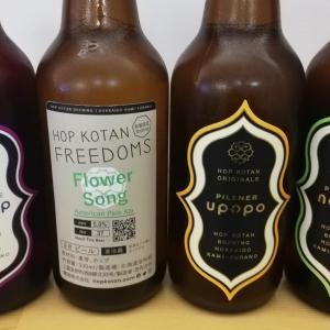 北海道富良野 怱布古丹醸造 フリーダムシリーズ 定番 入荷しました