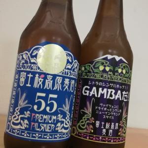 富士桜高原麦酒 プレミアムピルス55 & GAMBA!新入荷です