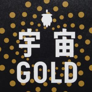 うちゅうブルーイング UCHU GOLD IPA 新バッチ  有料試飲開栓です