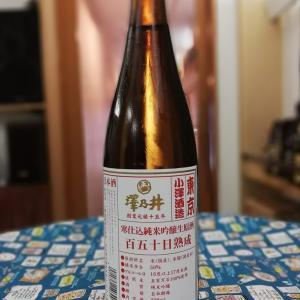 澤乃井 令和元年  寒仕込純米吟醸生原酒  百五十日熟成酒720ml 入荷しました