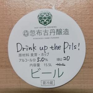 クラフトビール有料試飲 怱布古丹醸造 ドリンク アップ ピルス 開栓です