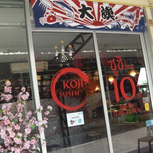 """ローカルな寿司店""""KOJI SUSHI""""へ"""