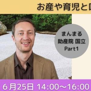 妊婦さん向け呼吸法講座のご案内(6月25日開催)
