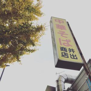 和歌山 井出商店さんにラーメン食べに行きました