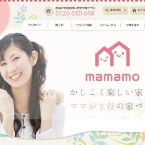 サンアイホーム/mamamo のモデルハウスは家づくりのヒント満載!