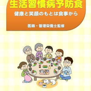 「生活習慣病予防食」(冊子)を発行いたします