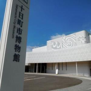 越後中里への旅 ① 十日町市博物館 ( ´_ゝ`)