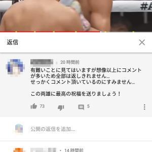 【悲報】井上尚弥とドネアの試合を違法アップした人、勘違いしてしまう