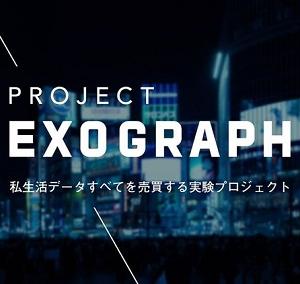 日本の首都さん、やばい社会実験を始めてしまう