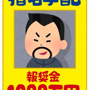 【悲報】愛媛県民さん、コロナ感染者の実名と顔写真を印刷してビラ配りしてしまう