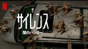 【映画】ザ・サイレンス 闇のハンター(Netflixオリジナル作品)★★★★