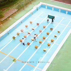 【アルバム】RADWIMPS/夏のせいep