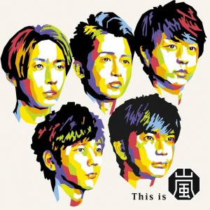 【アルバム】嵐/This is 嵐  が素晴らしい
