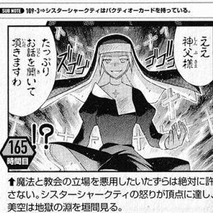 刀子&シャークティの持つ『パクティオーカードの契約主』は誰!? 【考察】