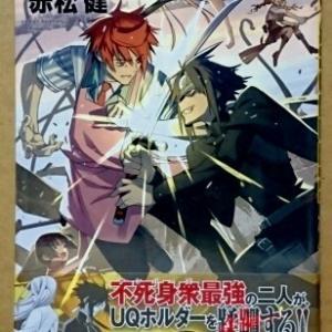 UQ HOLDER! 第21巻 【感想】