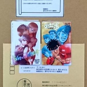 【懸賞】 週刊少年マガジン 2020年 2・3合併号 『QUOカード(クオカード)』