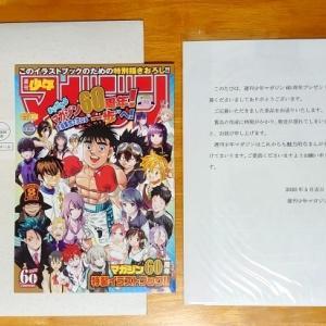 【感想】週刊少年マガジン 60周年記念 『ログインボーナス』企画・景品