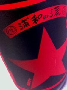 浦和レッズファンなら飲まないと!
