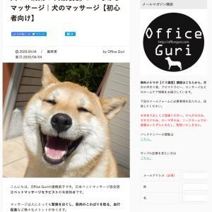犬のマッサージ関連記事2件