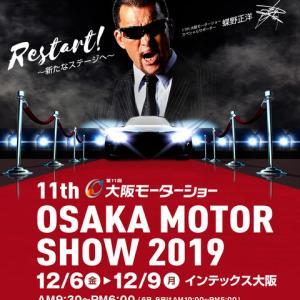 明日から大阪モーターショー始まります(^_-)-☆