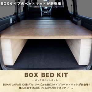ハイエースBOX BED KIT ボックスベットキット標準 アンティークブラウン