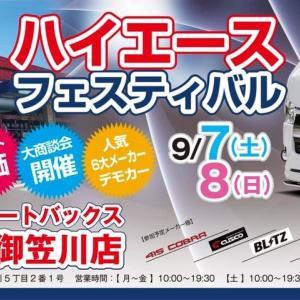 9月7日(土)、9月8日(日)の2日間 スーパーオートバックス大野城へ
