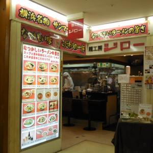 麺工房 ジロー