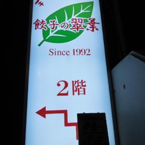 餃子の翠葉 本店