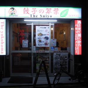 餃子の翠葉 桜木町店