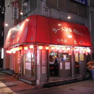 ラーメン&カレー専門店 太源