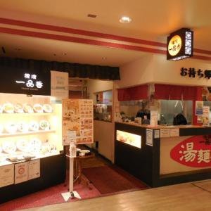 横濱 一品香 ジョイナス店