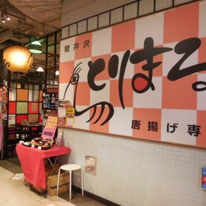軽井沢とりまる クイーンズイースト店