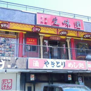 中国料理 生味園