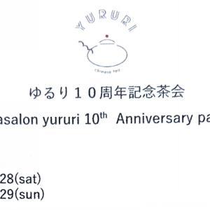 10周年茶会満席なりました。