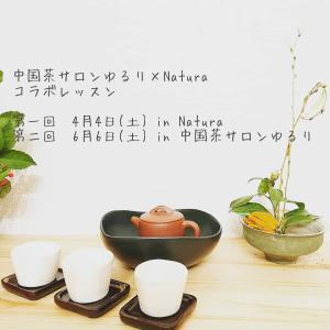 中国茶と麹を楽しむ会