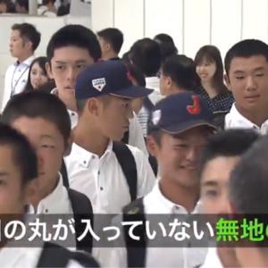 U18日本代表日の丸外し問題
