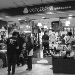 大平食品 IN 有楽町