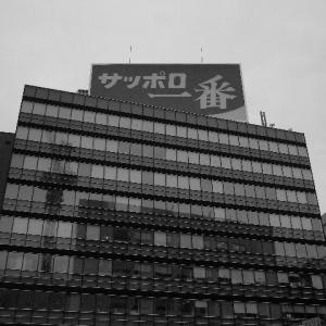 東京でサッポロ