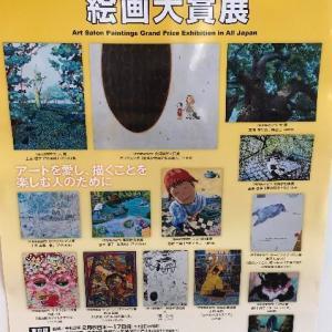 全日本アートサロン