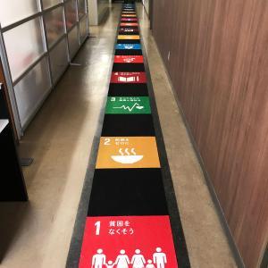 SDGs アイコン タイルカーペット 導入事例①