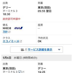全日空デリー羽田GW 36,000円?!