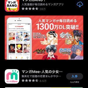 マンガアプリ満喫と和食回帰(^^)